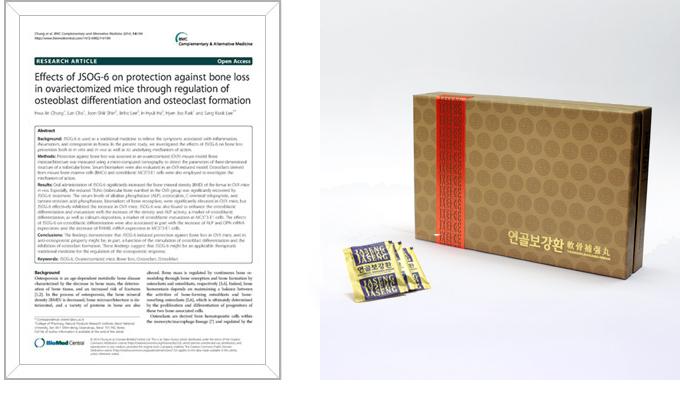 BMC Complementary & Alternative Medicine 에 실린 연골보강환 논문 표지(좌측) 연골보강환 사진(우측)