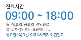 진료시간 09:00 ~ 18:00 월~일요일, 공휴일 전일치료 설 및 추석연휴는 휴진입니다.